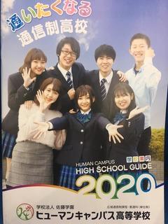 【新宿】新年度パンフレット完成☆表紙は新宿在校生だっ!
