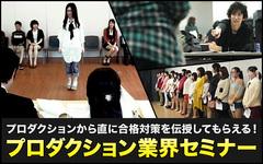 【オーディションに挑戦っ!!】声優プロダクションによる模擬オーディション&セミナーを開催っ☆