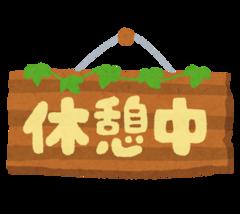 【新宿】夏季休暇のお知らせ(><)