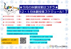 【新宿】12月末~1月の体験授業を更新しました