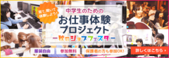 【新宿】中学生限定☆ジョブフェスタの日程が決定しました(>▽<)
