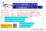 【新宿】2月の体験スケジュールを更新しました(^ ^)