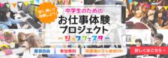 【新宿】2020年3月のジョブフェスタ開催決定ー★☆