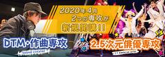 【新宿】2.5次元専攻が始まりますっ(>▽<)☆