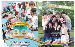【新宿】2020年新しいパンフがもうすぐ完成です☆
