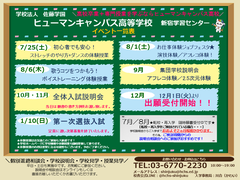 【新宿】7月~入試までの一覧表★