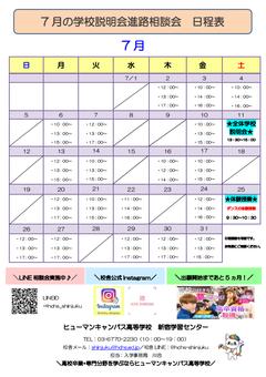 【新宿】7月の個別相談会・学校説明会一覧発表★