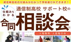 【新宿】6/13(土)通信制高校合同説明会に参加させて頂きます!