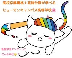 【新宿】新宿学習センターってどんなところ?✿
