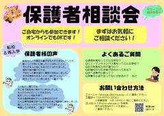 【新宿】★転校/再入学/既卒新入生向け★保護者相談会実施中✿