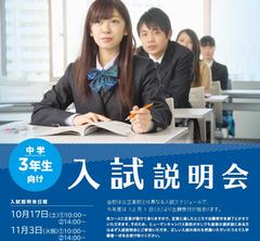【新宿】≪中3生≫入試説明会を実施します!
