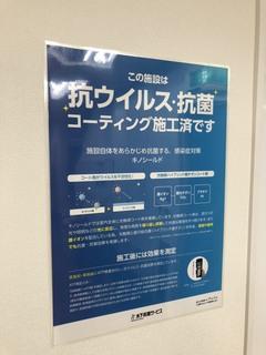 【新宿】コロナ対策★抗菌コーティングを実施しました!