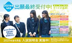 【新宿】2021年度4月生★いよいよ最終出願受付開始!!≪新入生/転入生/再入学≫
