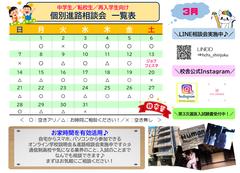 【新宿】3月以降のイベントのお知らせ♪