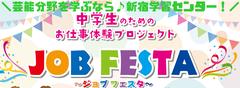 【新宿】芸能に特化した校舎で芸能分野を学ぼう!ジョブフェスタ☆彡