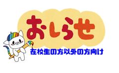 【新宿】GW休暇中のお問い合わせに関して☆彡