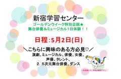 【新宿】GW特別企画★芸能分野まるっと1日体験♪