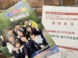 【新宿】新年度のパンフレットが到着しました♪