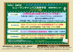 【新宿】5月も盛りだくさん!イベント一覧♪