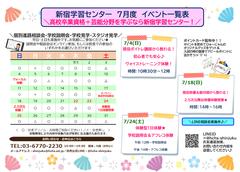 【新宿】7月度の体験イベントのお知らせ♪