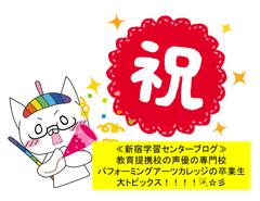 【新宿】多数の功績を残す新宿校!芸能業界で大活躍♡先輩の大トピックス!