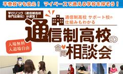【新宿】7/22(木)通信制高校合同ガイダンスに参加します★