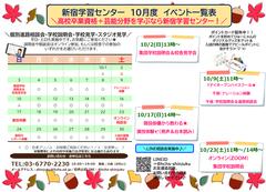 【新宿】10月イベントのお知らせ☆彡
