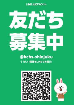 【新宿】LINE相談室開催中(^-^)