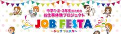 【静岡】ジョブフェスタ申込み受付中★