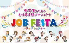 【静岡】8月8日はジョブフェスタ★