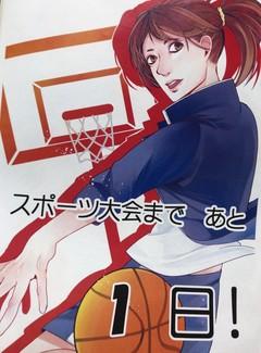 【静岡】明日は、スポーツ大会!