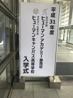 【静岡】雨の日の入学式!!