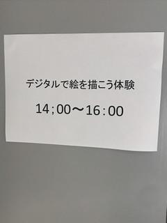 体験会場に潜入!マンガイラスト~!(Ŏ艸Ŏ)
