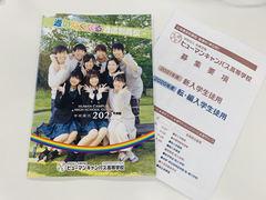 【静岡】新しい学校パンフレットが届きました♪
