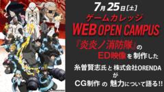 【静岡】7月24日(金・祝)~26日(日)夏のオンラインオープンキャンパス