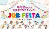 【静岡】ゲームプログラマーのお仕事体験~ジョブフェスタ~