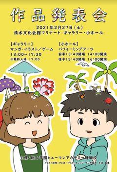 【静岡】作品発表会~教育連携校・ヒューマンアカデミー~