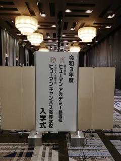 【静岡】令和3年度入学式を行いました