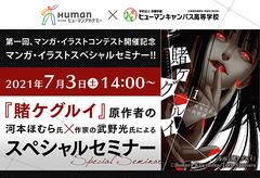 【静岡】7/3(土)14:00~河本 ほむら先生・武野 光先生スペシャルセミナー開催☆彡