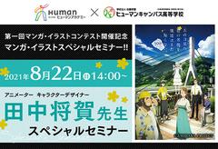 【静岡】8/22(日)14:00~田中将賀先生イラストスキルアップ♪スペシャルセミナー開催☆彡