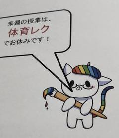【立川】体育レクまであと1週間!