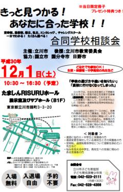 【立川】12月1日 合同説明会を実施!