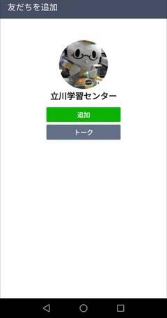 【立川】ラインアットの開設のお知らせ!!