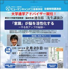 【立川】池谷先生 講演会