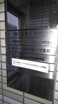 【立川】 大宮学習センターに行ってきました!
