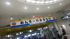 【立川】 沖縄スクーリング 1日目