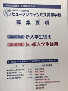 【立川】いよいよ新入生の入試がスタートします!