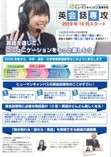 【立川】来年度から英会話コースがスタートします!