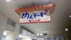 【立川】 沖縄SC var1
