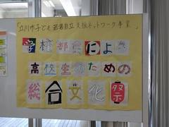 【立川】総合文化祭参加